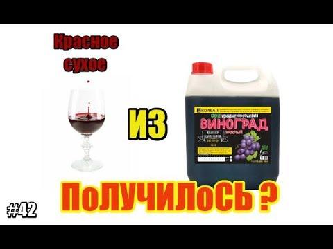 #42 Вино красное