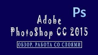Урок 3. Обзор Adobe PhotoShop CC 2015. Работа со слоями