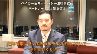ベイカー&マッケンジー法律事務所 井上朗弁護士