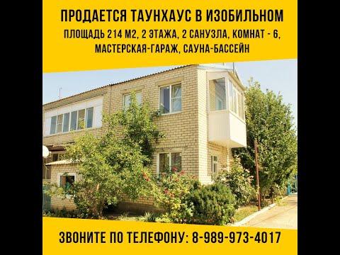 Продается Таунхаус в г.Изобильный, ул.Московская.