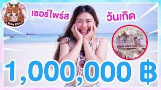 เซอร์ไพร์สวันเกิดพี่โพนี่-1,000,000-บาท-บนเกาะ-pony-kids