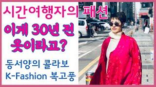 [ENG] 배정남도 리폼한 한복. 가을 여자 패션. 한…