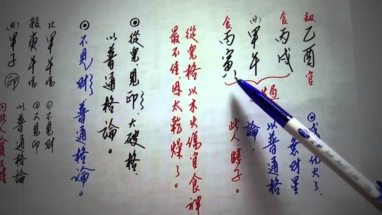 八字 從弱棄命【從兒格】喜忌神教學算命34年 何俊秀 - YouTube