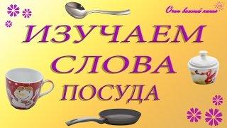 Изучение слов для детей. Посуда. Развивающие мультики