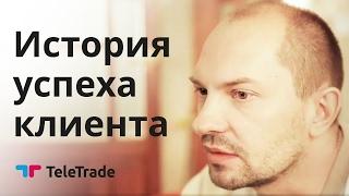 История успеха клиента Teletrade. Отзывы Телетрейд от Николая