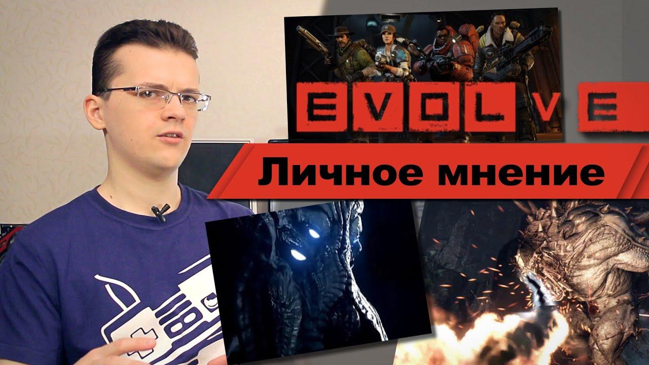 Личное мнение: Evolve