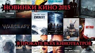 Новики кино 2015 В прокате всех кинотеатров