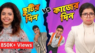 ছুটির দিন vs কাজের দিন | Weekend vs Weekday | Bengali comedy video | Subtitled