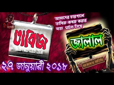 Tabiz 27 January 2018 | JALAL | Capital FM | Krishna Balak | তাবিজ