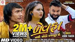 Ashok Thakor : Bewafa Nathi Aeto Majbur che || 2020 New Sad Song || Divya Films