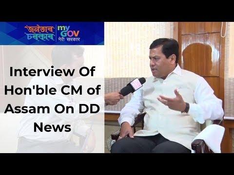 Interview Of Hon'ble CM of Assam On DD News || MyGov Assam