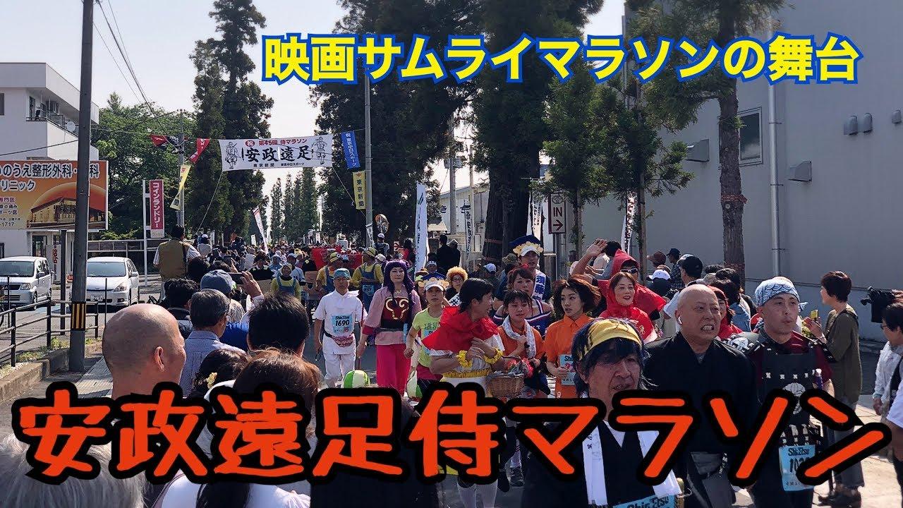第45回安政遠足侍マラソン 《サムライマラソン》 2019年5月12日 ...