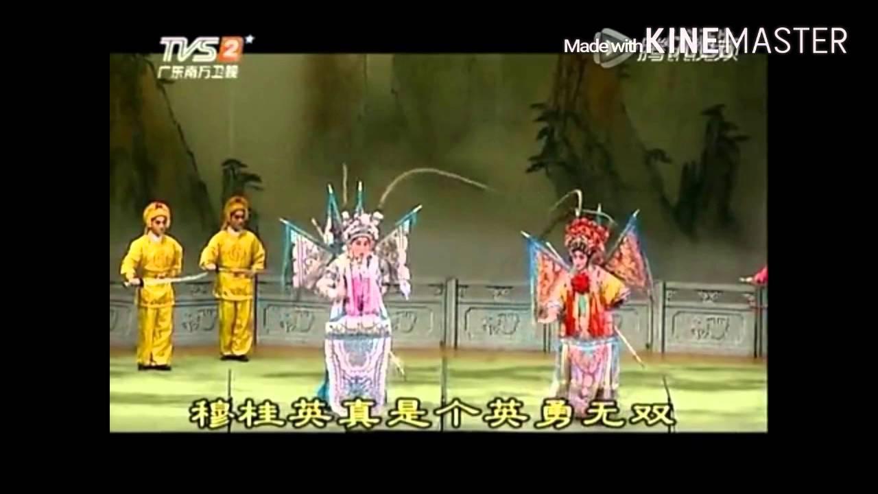 粵劇 穆桂英招親 彭慶華 曾小敏 cantonese opera - YouTube