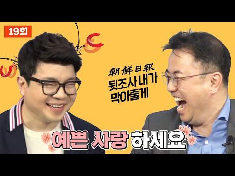 [J 라이브] 19회 : 조선일보의 J 뒷조사 덕에 한층 끈끈해지는 우애