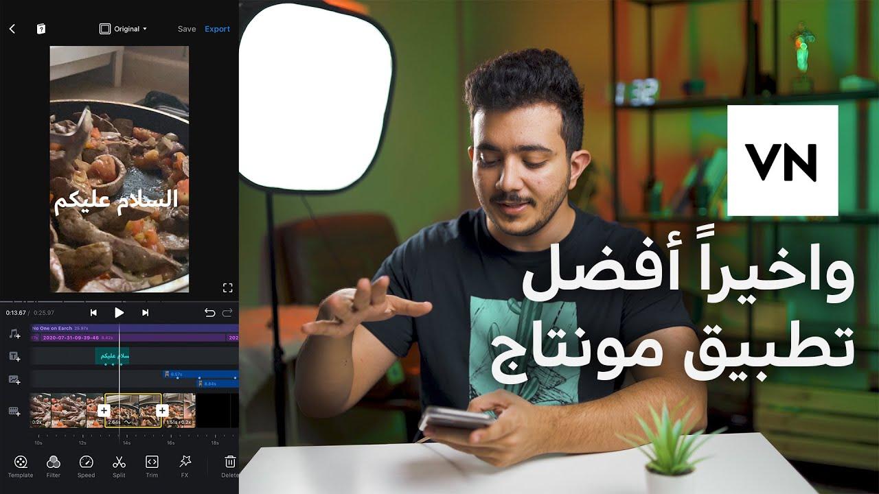 برنامج تصميم فيديو للايفون 2021