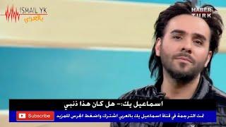 اسماعيل يك حصريا (هل كان هذا ذنبي)اغنية تركية مترجمة للعربية İSMAİL YK BU MUYDU GÜNAHIM HD