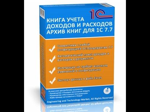 Книга учёта доходов и расходов и архив КУДиР