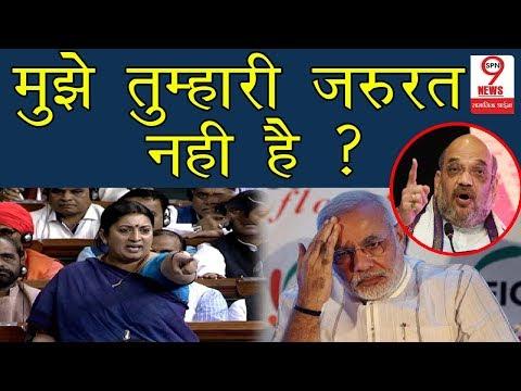 Smriti Irani  ने PM Modi से लिया अपमान का बदला, BJP में मचा हहाकार ? Smriti Irani