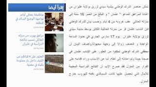 مراهق يهرب من منزله العائلي بسبب نتائجه الدراسية في غليزان 20/03/2016