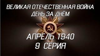 Великая война. Апрель 1940. 9 серия