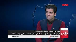 MEHWAR: Suicide Attacks In Kabul Discussed