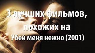 3 лучших фильма, похожих на Убей меня нежно (2001)