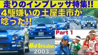 進化したインプレッサに「4駆嫌い」の土屋圭市が唸った!! Part 1【Best MOTORing】2003