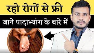 54.RAHO Rogo Se Free Bus 2 Minute Me Jaane Padabhyanga ||Magic Of Foot Massage BY Dr.Arun Mishra