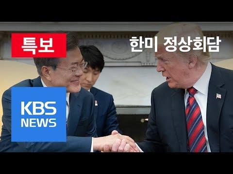 [KBS 뉴스특보 다시보기] 한미 정상회담
