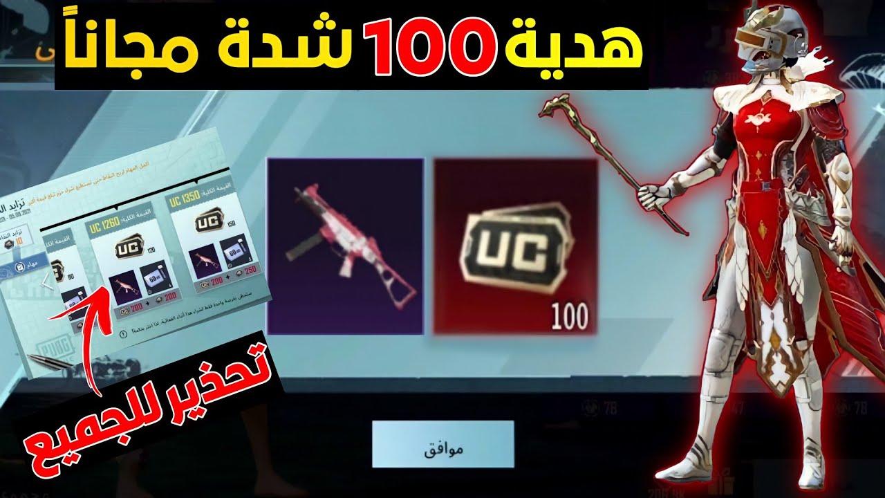 هدية من شركة ببجي 100 شدة مجاناً لجميع اللاعبين 😍الحق نفسك واحصل عليها | ببجي موبايل