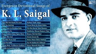 Devotional Songs of K L Saigal | Hits Of K L Saigal | Kundan Lal Saigal Hit