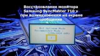 Монитор Samsung SyncMaster 710v не включается