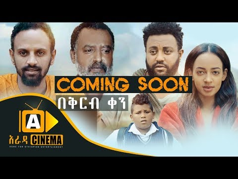"የአራዳ ሙቪስ መጪ ፊልሞች- Arada Movies""s new upcoming movies-2019"