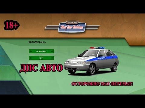 оналайн игры вождения автомобиля