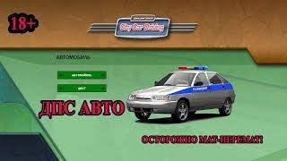 3D инструктор (City Car Driving) - ДПС Авто (ВАЗ 2112) 18+ Мат-перемат!(Поездил и половил сутенеров на полицейском автомобиле. Подпишись, если поржал http://goo.gl/VoSJCU Вся езда здесь!..., 2014-07-05T18:17:55.000Z)