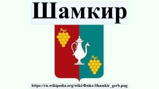 Шамкир(Шамкир Шамки́р — город в Азербайджане, административный центр Шамкирского района.Расположен в северных..., 2016-07-16T16:18:54.000Z)