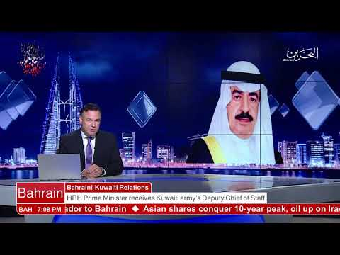 البحرين : Bahrain English News Bulletins 16-10-2017