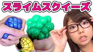 【DIY】スライムで簡単スクイーズ作ってみた!!/How to Make The Coolest Stress Ball! thumbnail