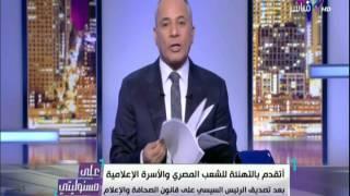 بالفيديو.. أحمد موسى: تصديق السيسى على قانون الصحافة والإعلام «انتصار للجميع»