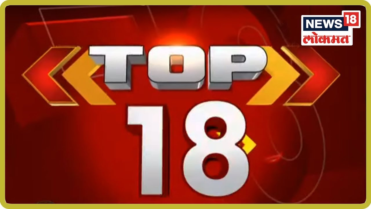 Morning Top 18 | Marathi News | July 25, 2019