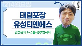김선규의 뉴스를 공부합시다 ▶ 태림포장 vs 유성티엔에…