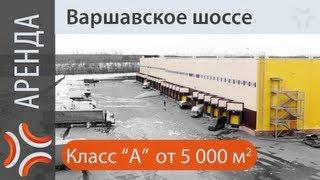 Логопарк | www.sklad-man.ru | Логопарк аренда склада(, 2013-04-08T09:57:06.000Z)