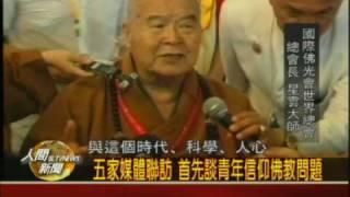 20091025星雲大師過境普吉島 府尹率眾熱烈歡迎