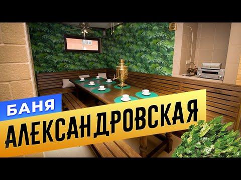 Александровская Баня   Сауны Москвы   Бани.РФ