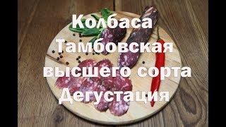 Дегустация Тамбовская СК , ссылка на рецепт в описании.