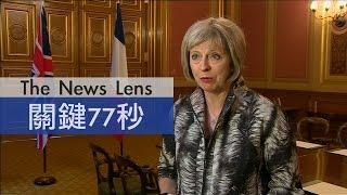 【關鍵77秒】逾二千難民從法國偷渡到英國