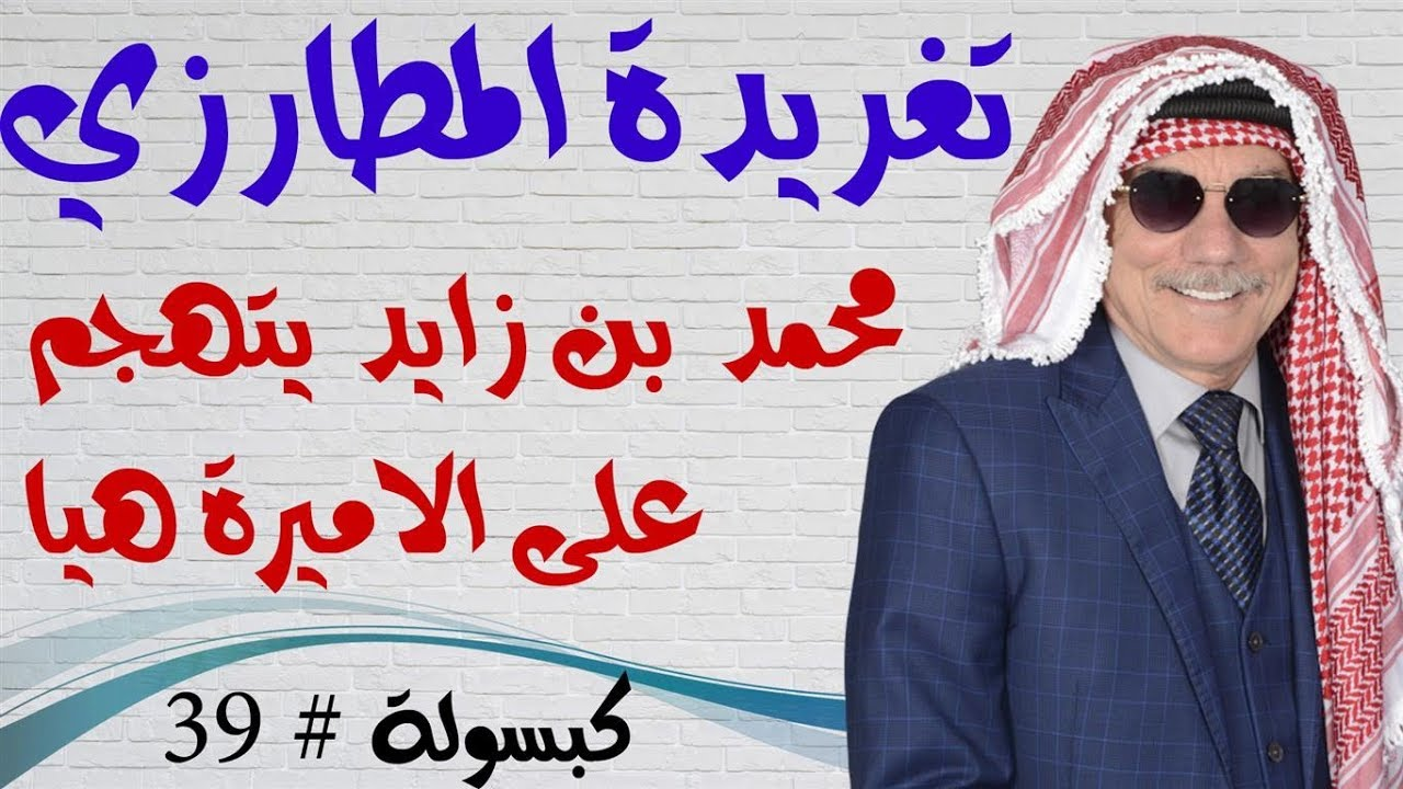 كبسولة # 39 - محمد بن زايد يوجه اهانة الى اخت ملك الاردن