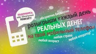 Конкурс в группе Деньги на телефон vk.com/denginatelefon 16.06.16