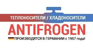 Теплоносители, антифризы для систем отопления и охлаждения Antifrogen(, 2015-04-08T15:24:00.000Z)