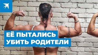 Самая сильная женщина Сибири ищет родителей-уголовников